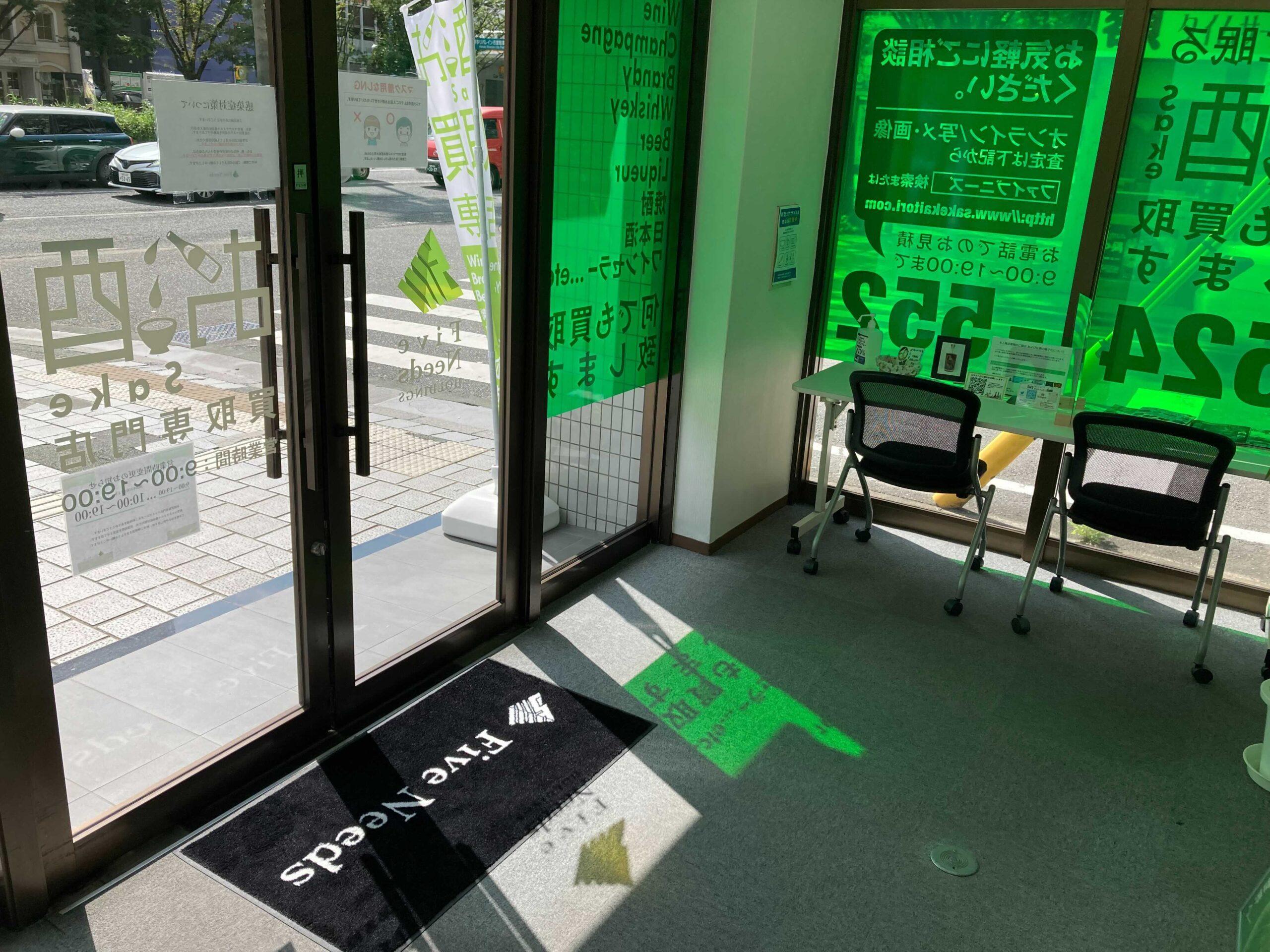 福岡博多店